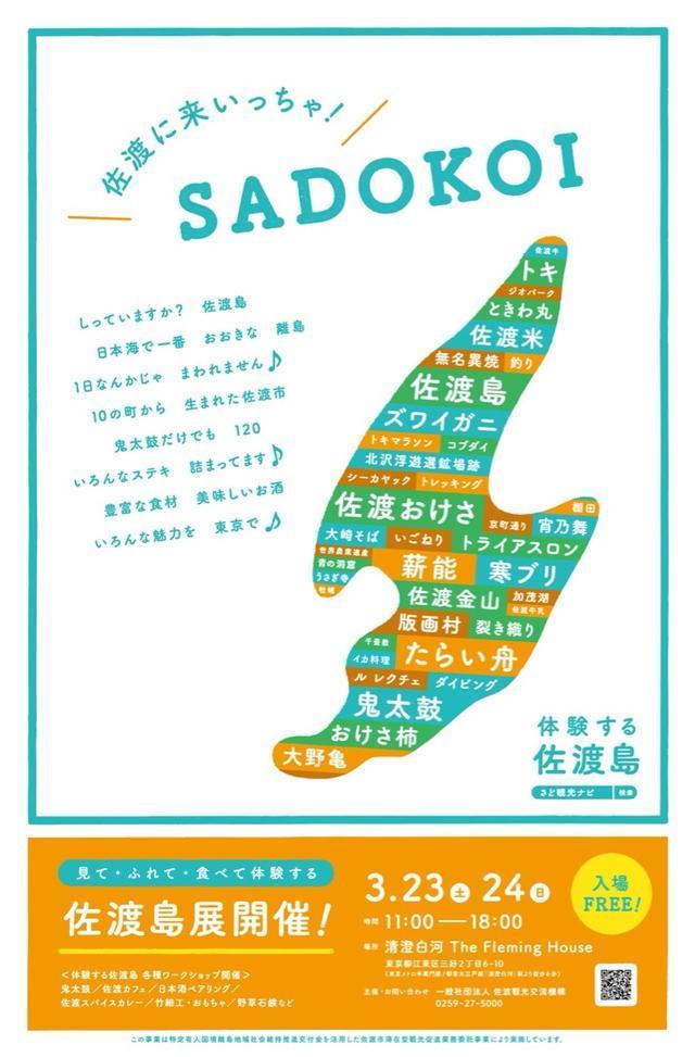 画像: SADOKOI 佐渡に来いっちゃ!イベント開催します。