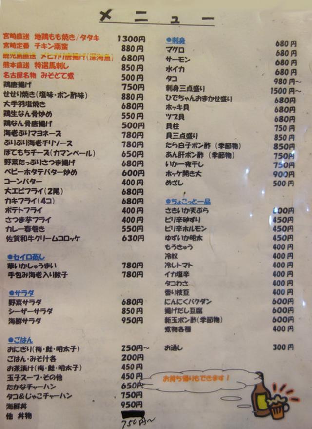 画像: 【福岡】筥崎宮エリアの昭和レトロな居酒屋♪@ひでちゃん