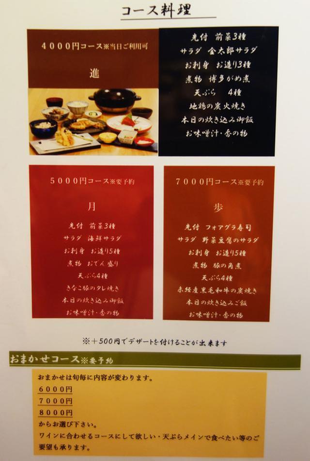 画像: 【福岡】隠れ古民家で創作天ぷらと炭火焼とワイン♪@博多あゆむ