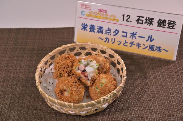 画像: 第17回大会 インスタントラーメン オリジナル料理コンテスト2019 レシピ掲載!