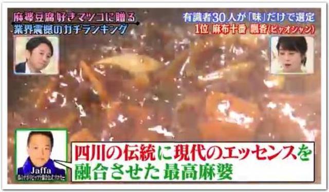 画像: ちょびっとだけテレビに。(マツコ&有吉 かりそめ天国)麻婆豆腐ですよ。