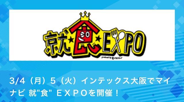 """画像: 3/4(月)5(火)、インテックス大阪で「マイナビ 就""""食""""EXPO」開催!食べあるキング"""