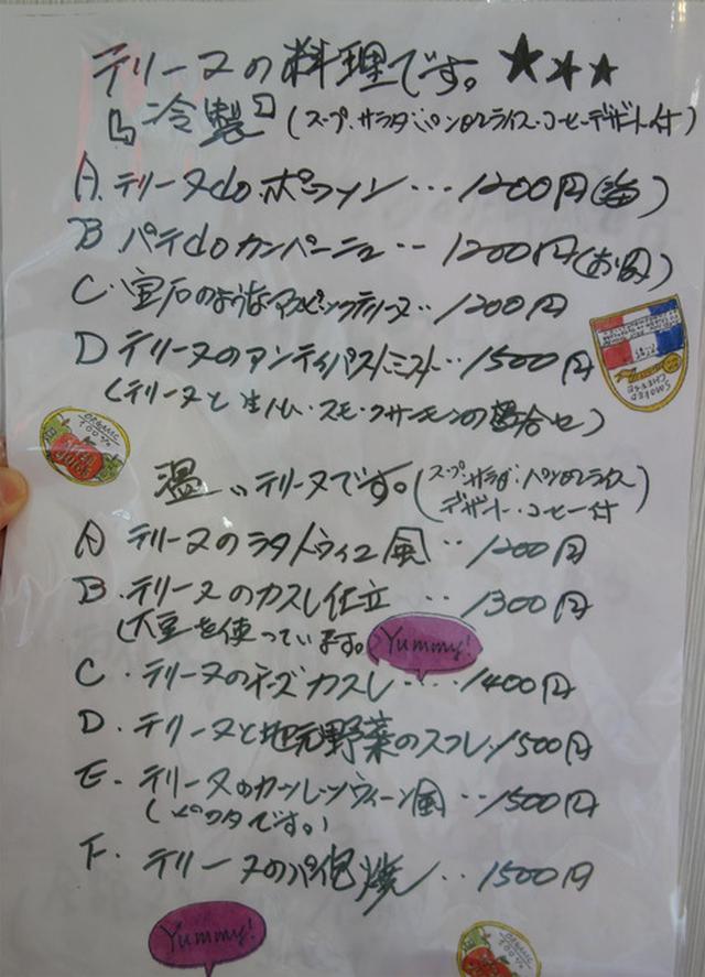 画像: 【福岡】色々なテリーヌが名物のビストロ♪@テリーヌ食堂