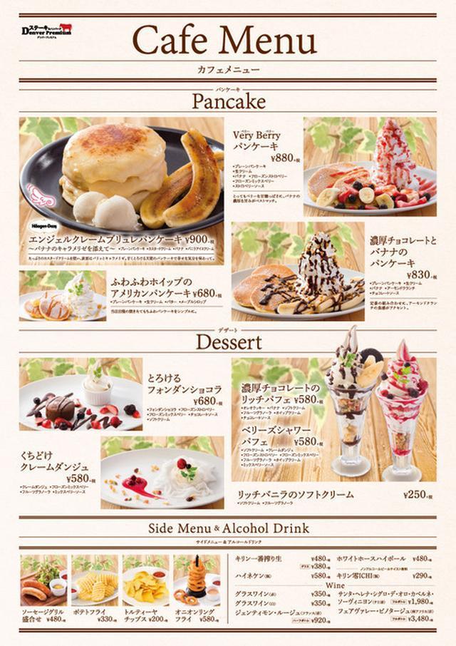 画像: 【福岡】ステーキ・ハンバーグ・パンケーキ♪@デンバープレミアム マークイズ福岡ももち店