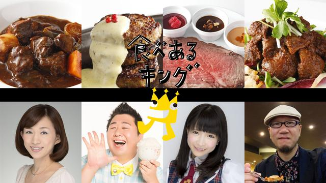 画像: 冬の肉オータニ! Produced by 食べあるキング
