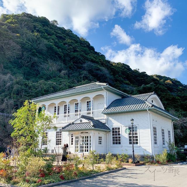 画像1: 登録有形文化財 スターバックス鹿児島仙巌園店