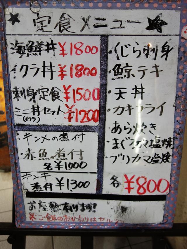 画像: 【福岡】長浜鮮魚市場会館の食堂で魚定食♪@おきよ食堂