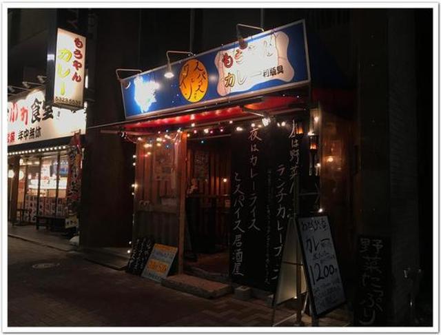 画像: カレーですよ4625(西新宿 もうやんカレー利瓶具 )ディナービュッフェ、チカラ一杯。