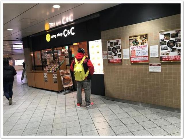 画像: カレーですよ4626(新宿西口 C&C新宿本店)