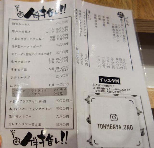 画像: 【福岡】博多駅前の人気ラーメン居酒屋♪@博多小野酒場 豚麺家