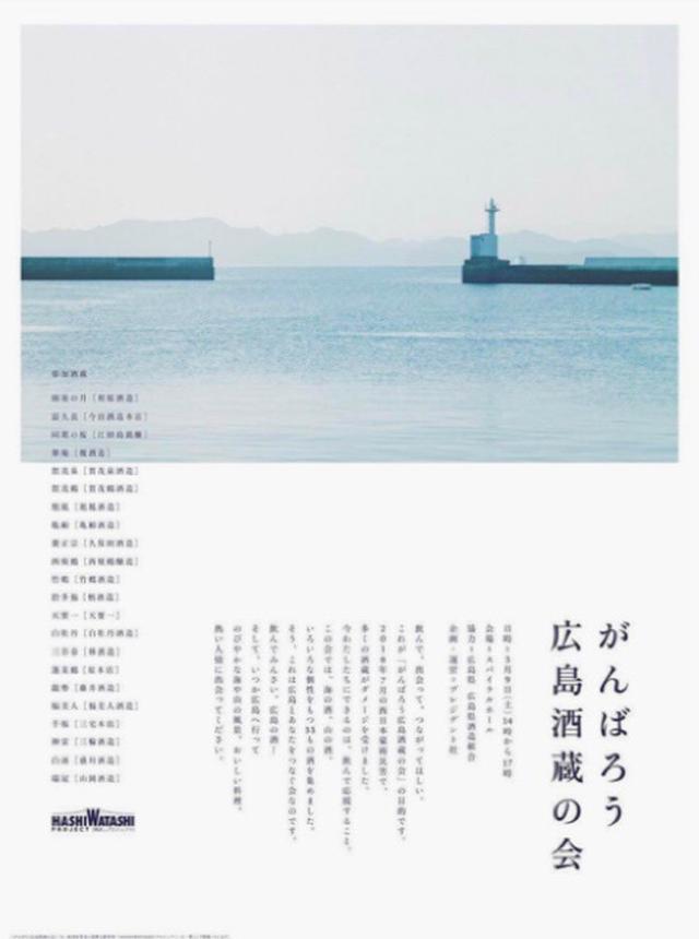 画像: がんばろう広島酒蔵の会@青山スパイラルホール