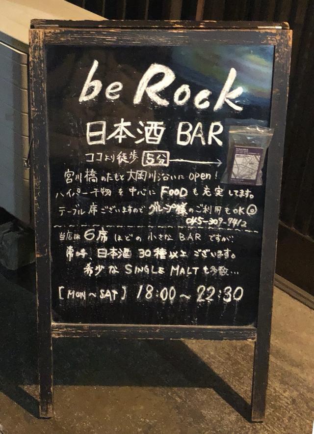 画像: be Rock@野毛