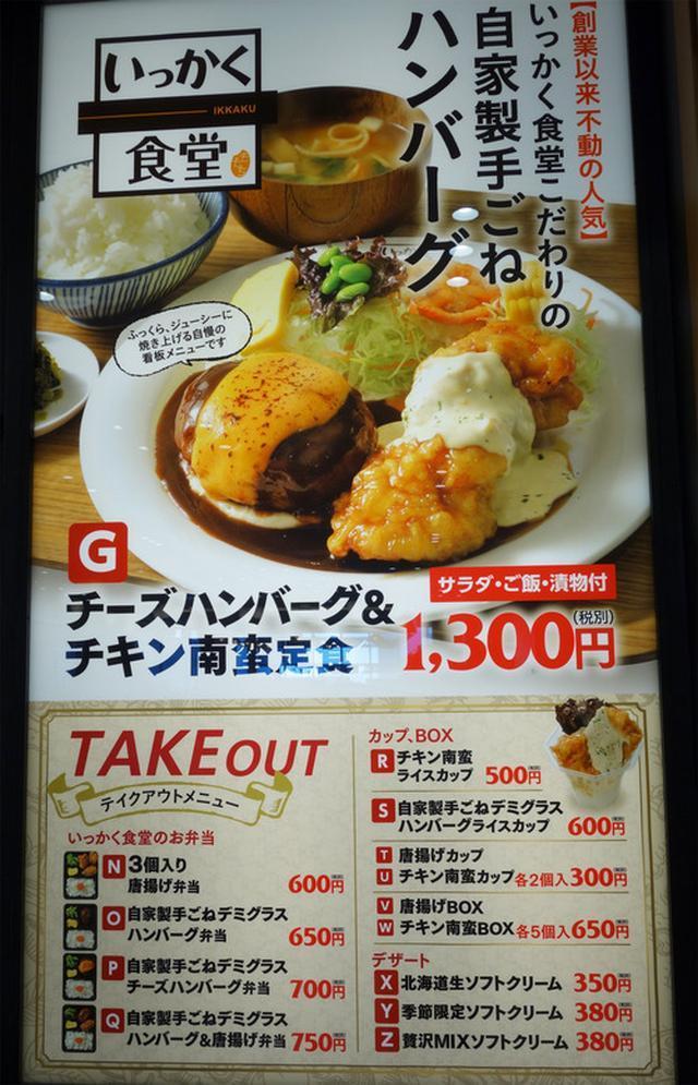 画像: 【福岡】唐揚げ&レモンサワー♪@いっかく食堂 マークイズ福岡ももち店