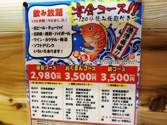 画像: 【福岡】姪浜エキマエの関西系大衆海鮮酒場♪@海鮮屋台おくまん 姪浜店