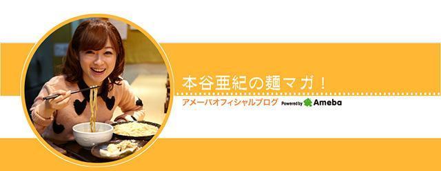 画像: 私監修の、六本木の人気ラーメン店「ふるめん」と平成醤油がコラボした「#平成醤油らーめん」が...