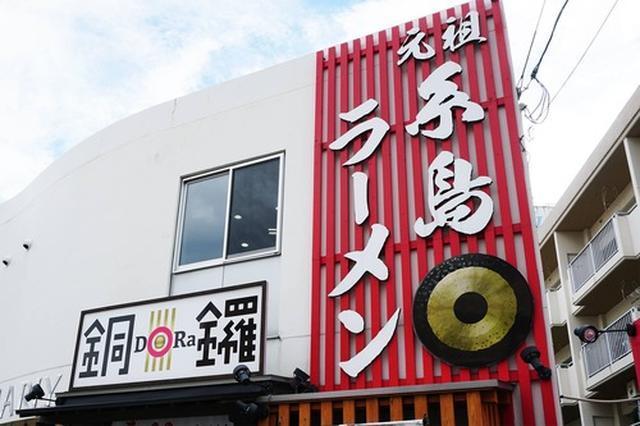 画像: 【福岡】濃厚豚骨・西谷家の姉妹店♪@元祖糸島ラーメン 銅鑼