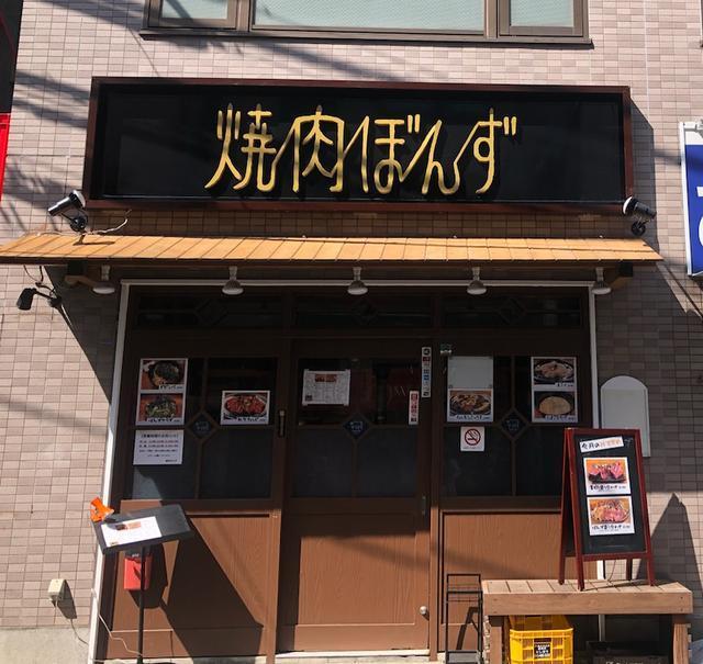 画像: カウンターで焼肉〜♪「焼肉ぼんず」/ひばりが丘 駅歩3分/シメ冷麺までおいしい