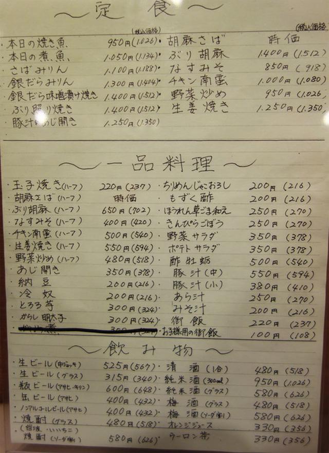 画像: 【福岡】天神の老舗定食店♪@味の正福 アクロス店
