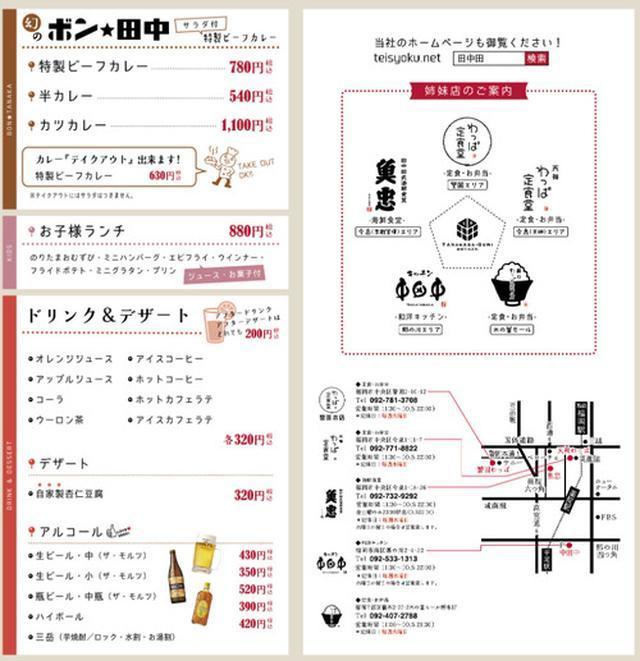 画像: 【福岡】23種類のおかずから選べる定食♪@キッチン中田中