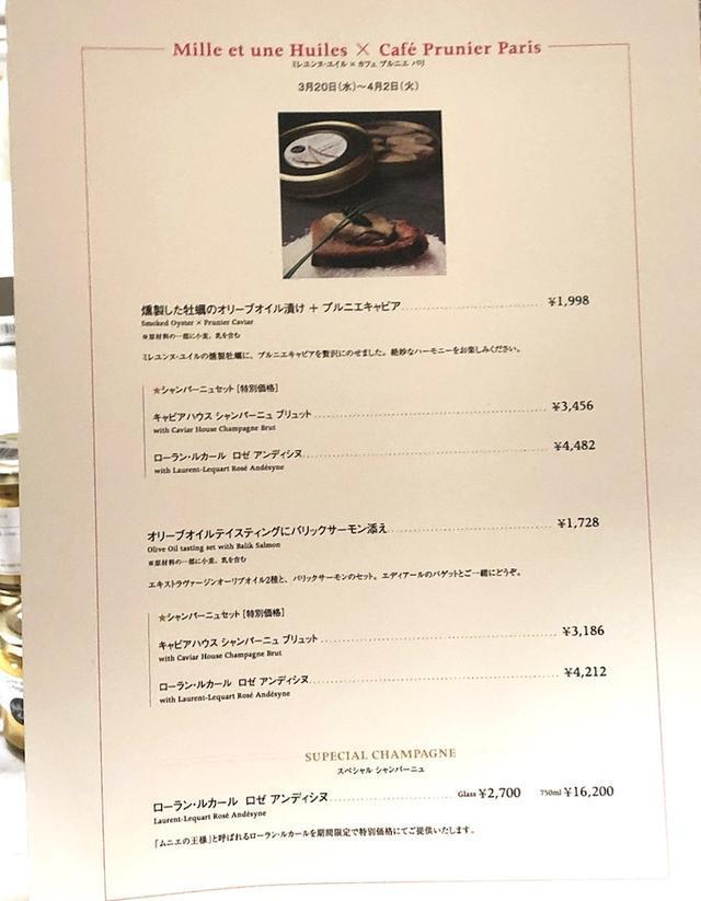 画像: 伊勢丹新宿B1で「牡蠣・キャビア・シャンパ-ニュ」ミレユンヌ×プルニエ