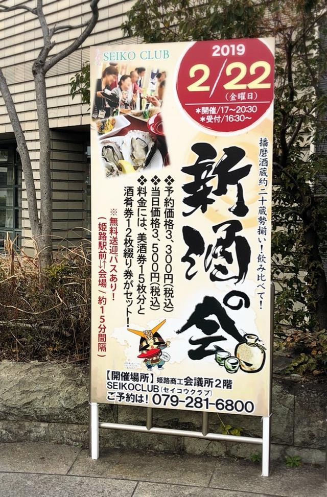 画像: 播磨の酒文化ツーリズム レポート4