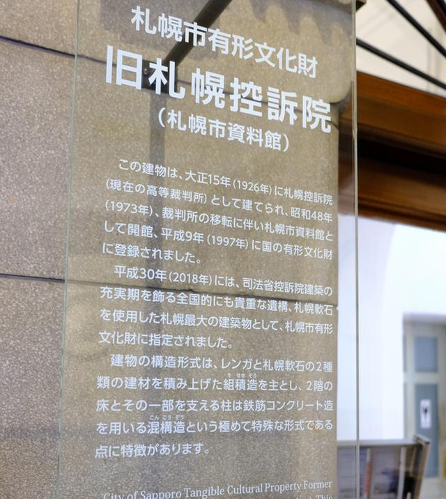 画像: 「札幌 札幌市資料館」