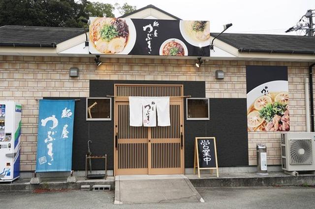 画像: 【福岡】飯塚淡麗ラーメンの名店♪@麺屋 ゆぶき