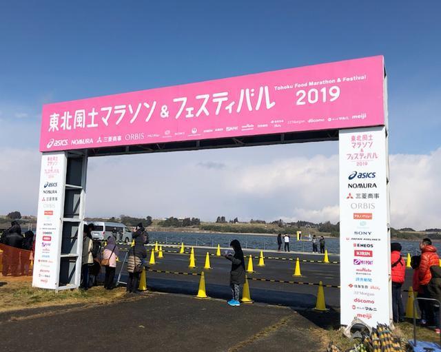 画像: 東北風土マラソン&フェスティバル2019☆