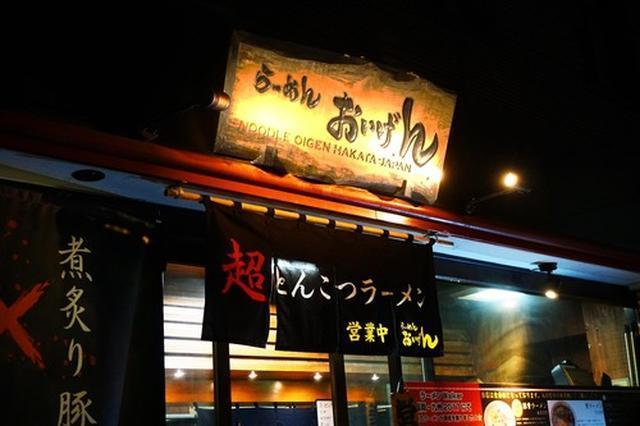画像: 【福岡】豚骨ラーメン店の濃厚ちゃんぽん♪@らーめん おいげん 警固本店