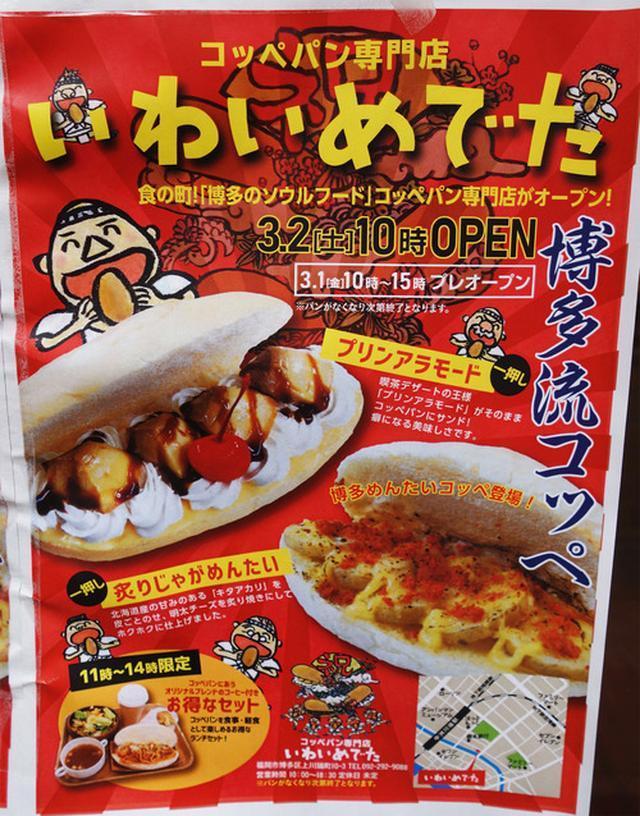 画像: 【福岡】川端商店街の博多コッペパン喫茶♪@いわいめでた