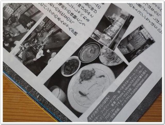 画像: カレーですよ連載中(ぶんか社 エキサイティングマックス! それでもカレーは食べ物である)錦糸町 アジアカレーハウス。