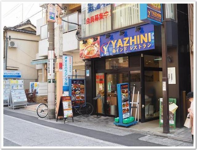 画像: カレーですよ4634(板橋大山 南インドレストラン ヤジニ)さよなら、ヤジニ。帰りを待っています。