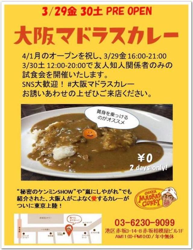 画像: カレーですよ4637(赤坂 大阪マドラスカレー)赤坂で懐かしい大阪の味と邂逅。