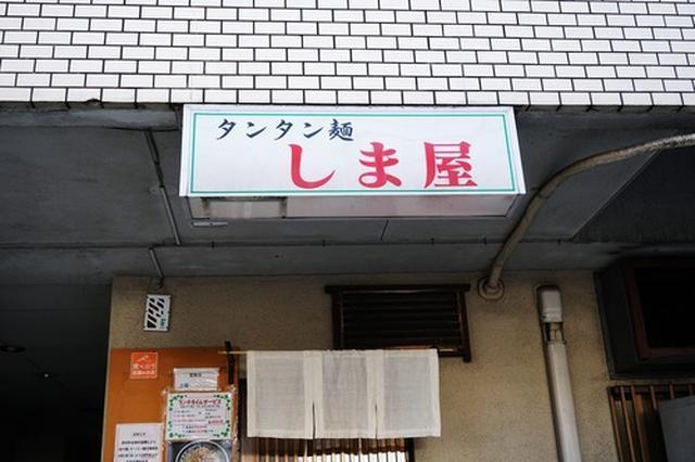 画像: 【福岡】担々麺ブームの前からずっとある老舗専門店♪@しま屋