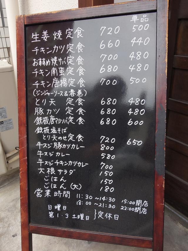 画像: 【福岡】きちんと美味しくて安い!住宅街の愛され食堂♪@キッチンタナカ