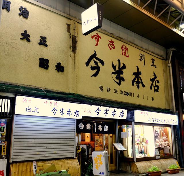 画像: 「浅草 今半本店と浅草寺の夜桜」