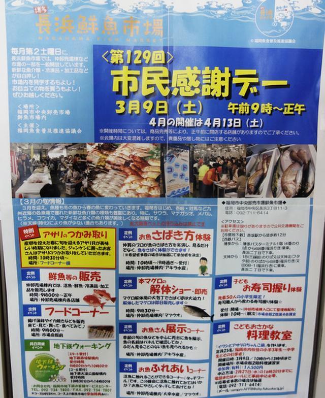 画像: 【福岡】長浜鮮魚市場会館のお魚食堂でランチ♪@福魚食堂