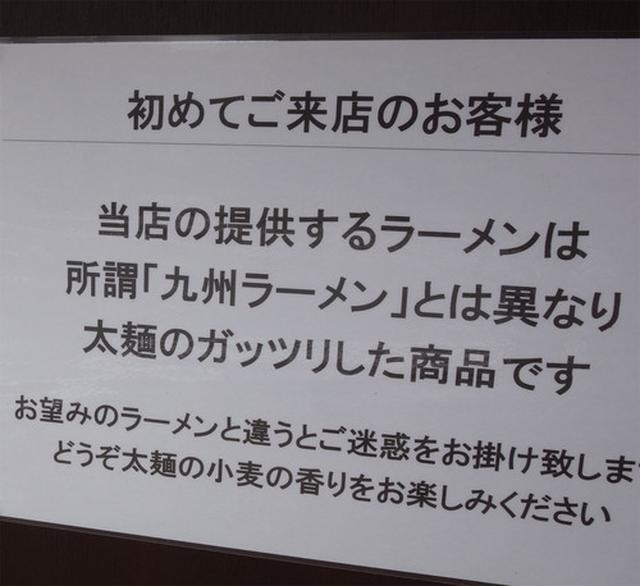 画像: 【福岡】肉塊チャーシューとモヤシ!二郎インスパイア系♪@ラーメンだるまや 福大前店