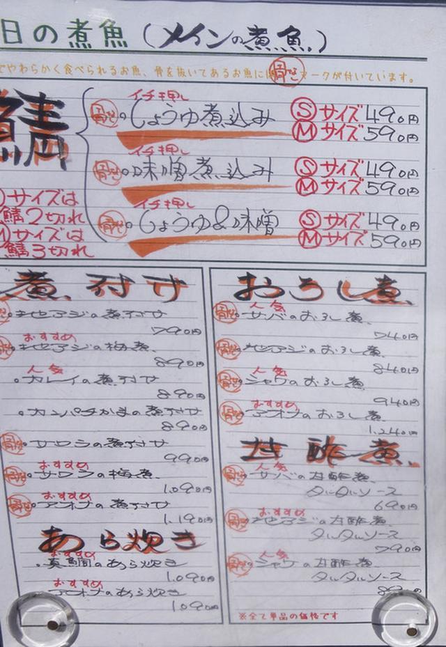 画像: 【福岡】キャナルシティ博多近くの煮魚定食専門店♪@食堂 煮魚少年