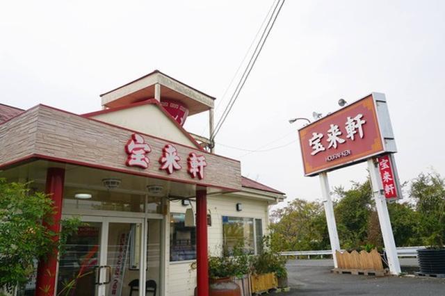 画像: 【福岡】昭和36年創業の老舗ラーメン店の味♪@宝来軒 吉富支店