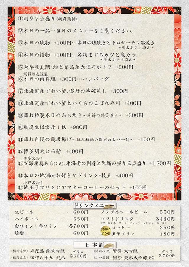 画像: 【福岡】刺盛に驚く!予約必須の超絶人気ランチ♪@小野の離れ 炉端