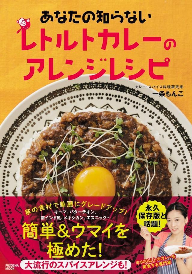 画像: レシピ本特典にレトルトカレーが付きます!!