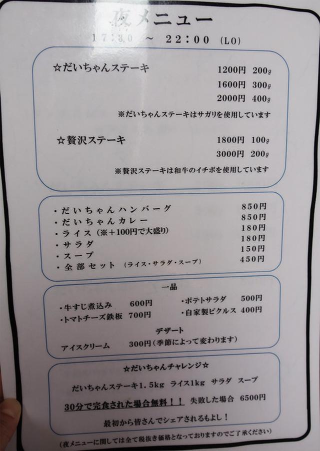 画像: 【福岡】お値段もスタイルもカジュアルなステーキ食堂♪@だいちゃんステーキ