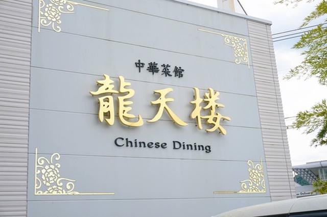 画像: 【福岡】地元で人気の中華レストラン♪@中華菜館 龍天楼
