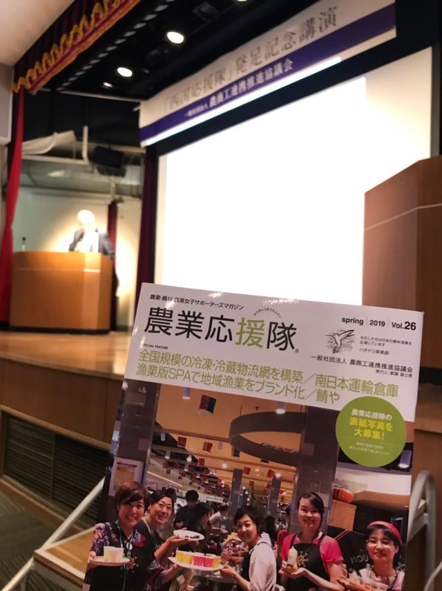 画像: 四国応援隊の発足記念講演会〜「関係人口」についてソトコト編集長のお話〜!