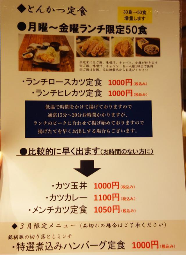 画像: 【福岡】低温調理のしっとり肉厚トンカツ♪@とんかつ わか葉