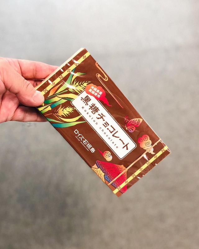 画像: 那覇空港で買ったこのチョコ、めっちゃ美味しかった  #ロイズ石垣島 #黒糖チョコレート