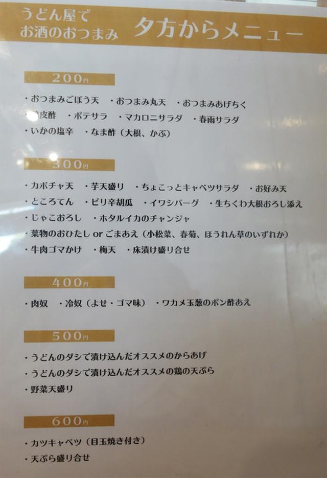 画像: 【福岡】六本松の優しさ溢れる淡麗うどん♪@恵味うどん