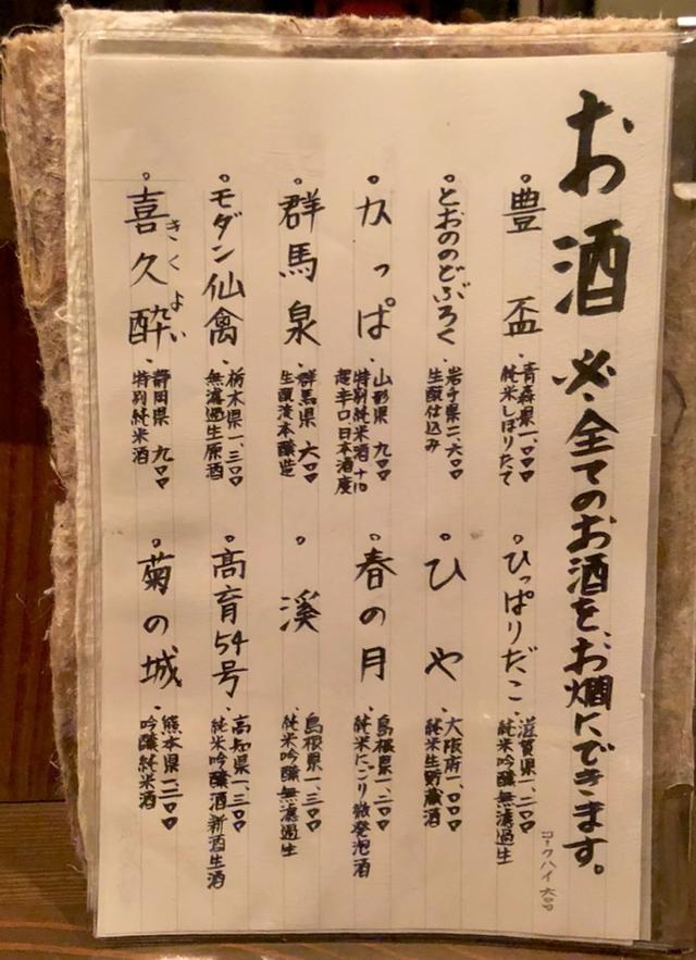 画像: 善知鳥@西荻窪で、めくるめく燗酒の夜☆