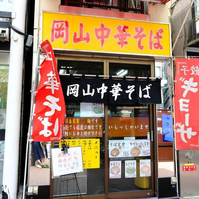 画像: 「新橋 岡山ラーメン後楽本舗 ねぎ中華」